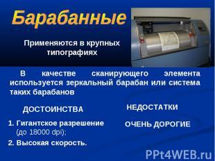 Применяются в крупных типографиях В качестве сканирующего элемента используется