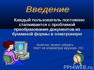 Каждый пользователь постоянно сталкивается с проблемой преобразования документов