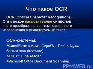 Что такое OCR OCR (Optical Character Recognition) ─ Оптическое распознавание сим