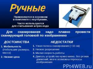 Применяются в основном в комплекте с ноутбуками, Часто используются для считыван