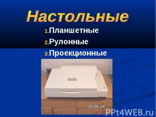 Настольные Планшетные Рулонные Проекционные