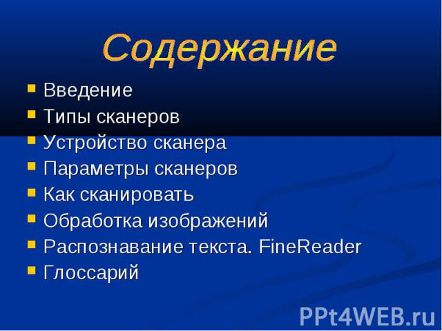 Введение Типы сканеров Устройство сканера Параметры сканеров Как сканировать Обработка изображений Распознавание текста. FineReader Глоссарий