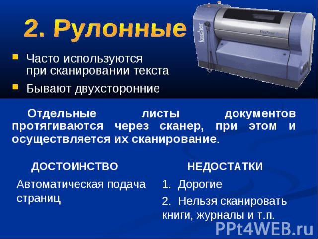 Часто используются при сканировании текста Бывают двухсторонние Отдельные листы документов протягиваются через сканер, при этом и осуществляется их сканирование.