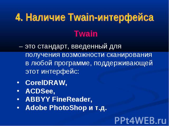 4. Наличие Twain-интерфейса – это стандарт, введенный для получения возможности сканирования в любой программе, поддерживающей этот интерфейс: CorelDRAW, ACDSee, ABBYY FineReader, Adobe PhotoShop и т.д.