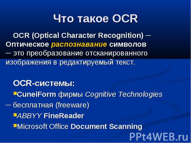 Что такое OCR OCR (Optical Character Recognition) ─ Оптическое распознавание символов ─ это преобразование отсканированного изображения в редактируемый текст.