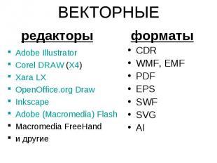 ВЕКТОРНЫЕ Adobe Illustrator Corel DRAW (X4) Xara LX OpenOffice.org Draw Inkscape