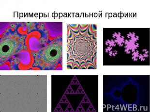Примеры фрактальной графики
