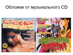 Обложки от музыкального CD