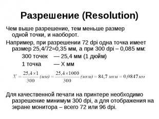 Разрешение (Resolution) Чем выше разрешение, тем меньше размер однойточки,