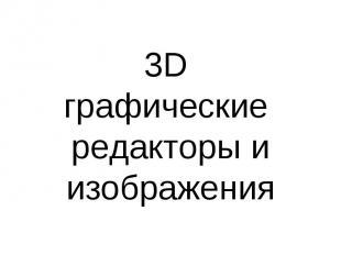 3D графические редакторы и изображения