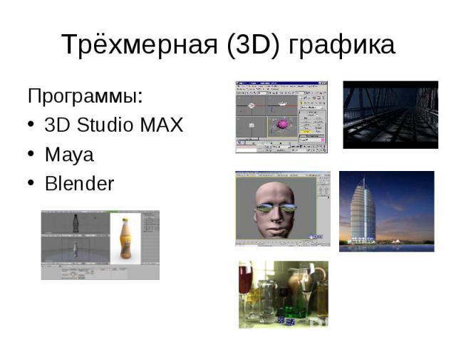 Трёхмерная (3D) графика Программы: 3D Studio MAX Maya Blender