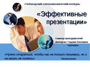 «Эффективные презентации» Семинар преподавателей «Нужно стараться, чтобы нас не