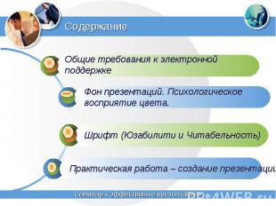 Содержание Общие требования к электронной поддержке Фон презентаций. Психологиче
