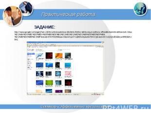 http://www.google.ru/images?um=1&hl=ru&newwindow=1&client=firefox-a&rls=org.mozi