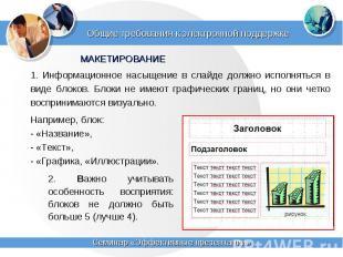 Информационное насыщение в слайде должно исполняться в виде блоков. Блоки не име
