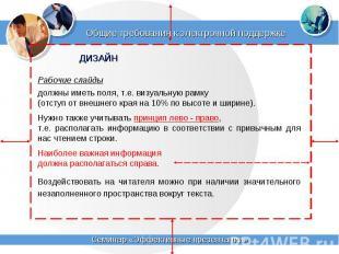 Рабочие слайды должны иметь поля, т.е. визуальную рамку (отступ от внешнего края