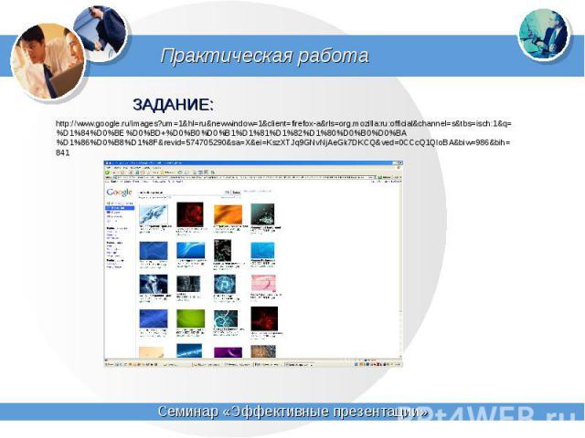 http://www.google.ru/images?um=1&hl=ru&newwindow=1&client=firefox-a&rls=org.mozilla:ru:official&channel=s&tbs=isch:1&q=%D1%84%D0%BE%D0%BD+%D0%B0%D0%B1%D1%81%D1%82%D1%80%D0%B0%D0%BA%D1%86%D0%B8%D1%8F&revid=574705290&sa=X&ei=KszXTJq9GNvNjAeGk7DKCQ&ved…