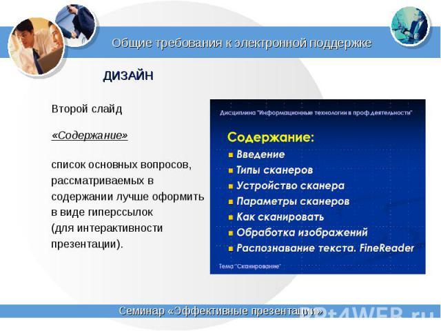 Общие требования к электронной поддержке Второй слайд «Содержание» список основных вопросов, рассматриваемых в содержании лучше оформить в виде гиперссылок (для интерактивности презентации).