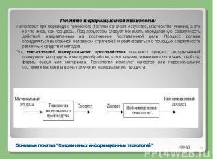 Понятие информационной технологии Технология при переводе с греческого (techne)