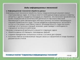 Виды информационных технологий 1. Информационная технология обработки данных Инф