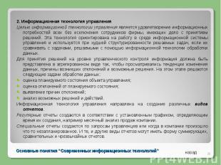 2. Информационная технология управления Целью информационной технологии управлен