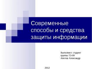 Современные способы и средства защиты информации Выполнил: студент группы Т3-09