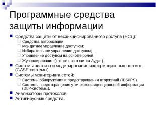 Программные средства защиты информации Средства защиты отнесанкционированного д