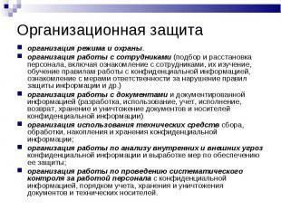 организация режима и охраны. организация работы с сотрудниками (подбор и расстан