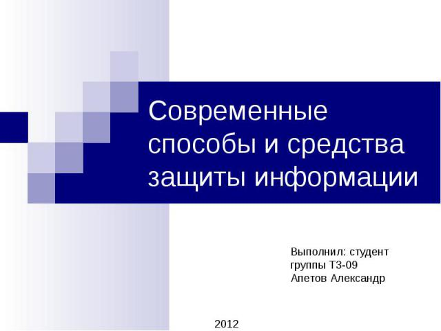 Современные способы и средства защиты информации Выполнил: студент группы Т3-09 Апетов Александр