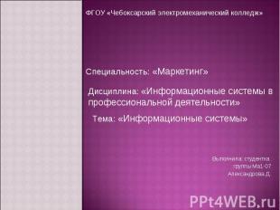 ФГОУ «Чебоксарский электромеханический колледж» Специальность: «Маркетинг» Дисци