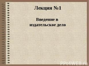 Лекция №1 Введение в издательское дело