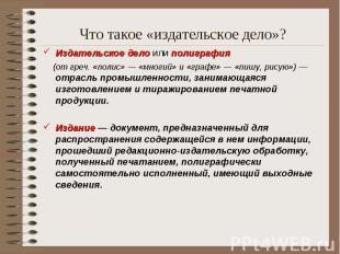 Издательское дело или полиграфия (от греч. «полис» — «многий» и «графе» — «пишу,