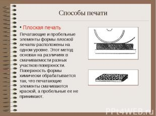 Плоская печать Печатающие и пробельные элементы формы плоской печати расположены