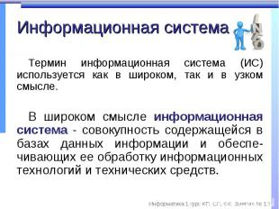 Информационная система Термин информационная система (ИС) используется как в шир