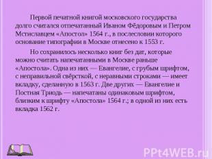 Первой печатной книгой московского государства долго считался отпечатанный Ивано