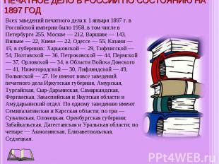 Всех заведений печатного дела к 1 января 1897 г. в Российской империи было 1958,
