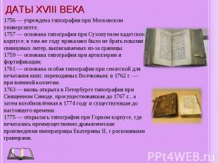 1756 — учреждена типография при Московском университете, 1757 — основана типогра