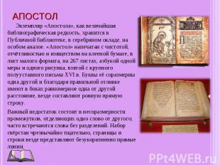 Экземпляр «Апостола», как величайшая библиографическая редкость, хранится в Публ