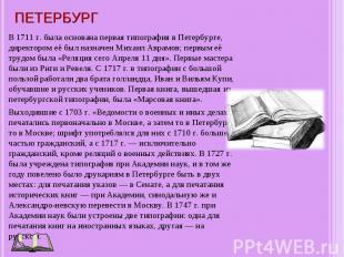 В 1711 г. была основана первая типография в Петербурге, директором её был назнач