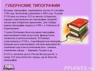 Вольные типографии, запрещённые указом 16 сентября 1796 года, были вновь разреше