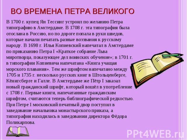 В 1700 г. купец Ян Тессинг устроил по желанию Петра типографию в Амстердаме. В 1708 г. эта типография была отослана в Россию, но по дороге попала в руки шведов, которые начали печатать разные воззвания к русскому народу. В 1698 г. Илья Копиевский на…