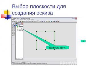 Выбор плоскости для создания эскиза