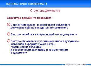 Структура документа позволяет: Структура документа позволяет: Сориентироваться,