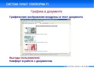 Графические изображения внедрены в текст документа Графические изображения внедр