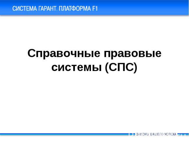 Справочные правовые системы (СПС)