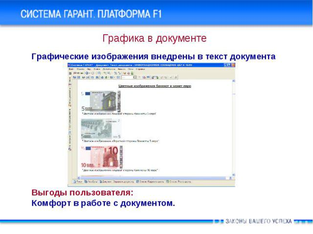 Графические изображения внедрены в текст документа Графические изображения внедрены в текст документа Выгоды пользователя: Комфорт в работе с документом.