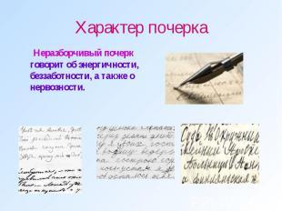 Характер почерка Неразборчивый почерк говорит об энергичности, беззаботности, а