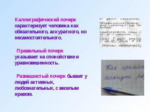 Каллиграфический почерк характеризует человека как обязательного, аккуратного, н
