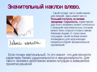 Значительный наклон влево. Такой почерк часто свойственен для левшей. Здесь имее