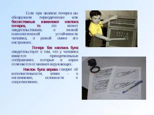 Если при анализе почерка вы обнаружили периодические или бессистемные изменения